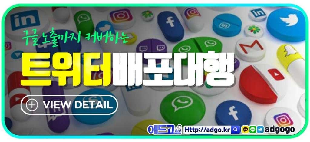 온라인광고입찰트위터배포대행