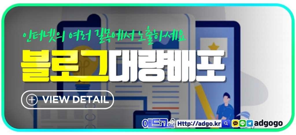 온라인광고입찰블로그배포