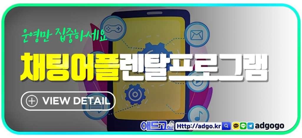 온라인광고입찰SNS운영대행
