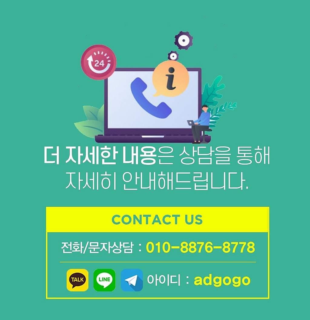 온라인광고입찰언택트마케팅